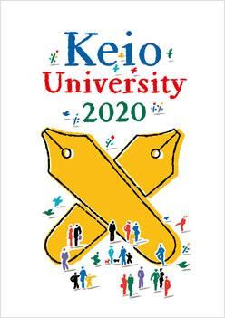 慶応 オープン キャンパス 2019