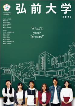 弘前 大学 出願