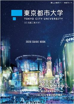 東京都市大学