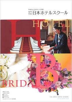 専門学校日本ホテルスクール