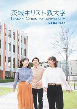 茨城キリスト教大学