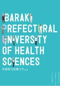 茨城県立医療大学