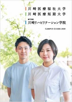 川崎医療福祉大学