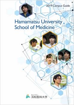 浜松医科大学