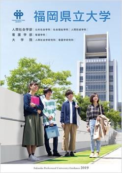 福岡県立大学