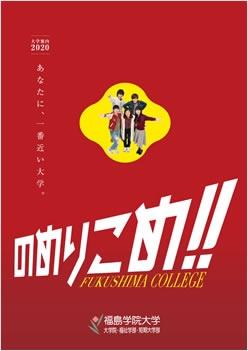 福島学院大学