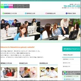 熊本情報経理専門学校