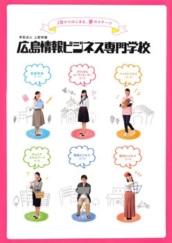 広島情報ビジネス専門学校