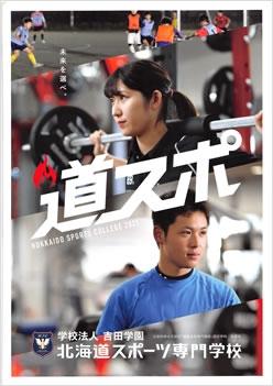北海道スポーツ専門学校