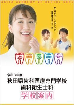 秋田県歯科医療専門学校