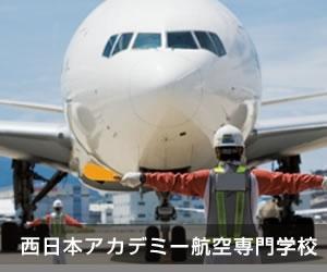 西日本アカデミー航空専門学校