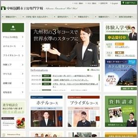 中村国際ホテル専門学校