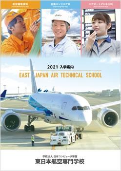 東日本航空専門学校