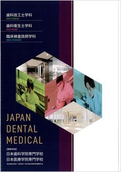 日本歯科学院専門学校