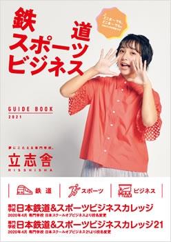 専門学校日本スクールオブビジネス21