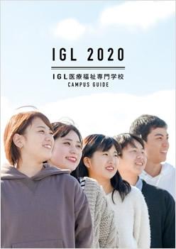IGL医療福祉専門学校