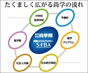 専門学校尚学院国際ビジネスアカデミーSIBA