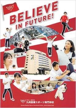 九州医療スポーツ専門学校