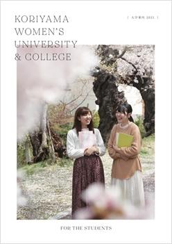 郡山女子大学短期大学部