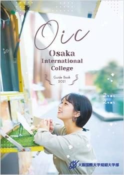 大阪国際大学短期大学部