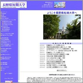 長野県短期大学